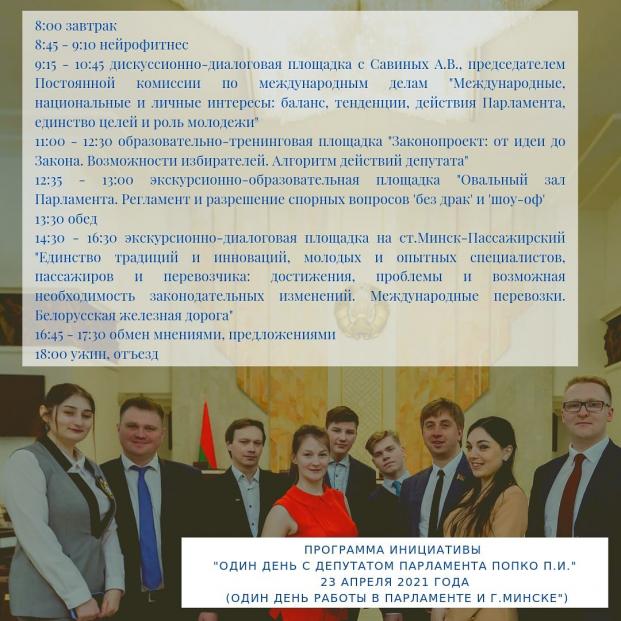 Один день с депутатом (Минск, 23 апреля 2021 года)