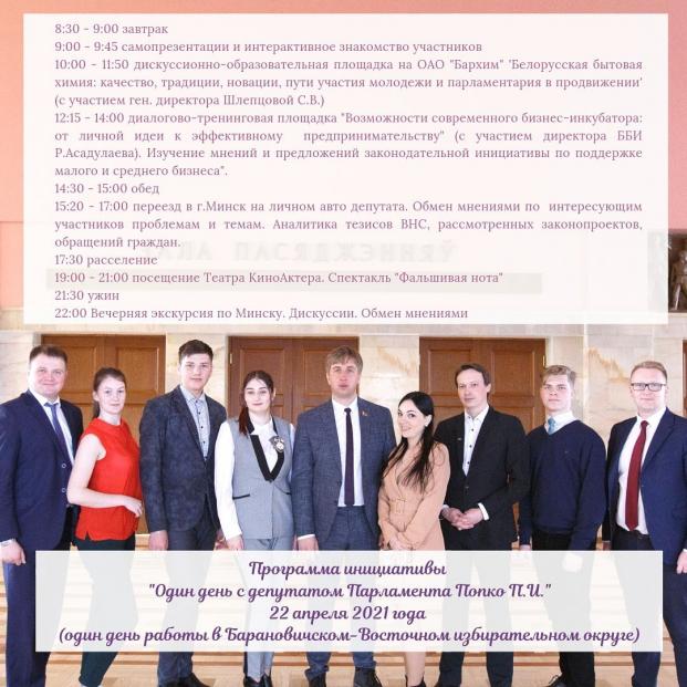 Один день с депутатом (Барановичи, 22 апреля 2021 года)